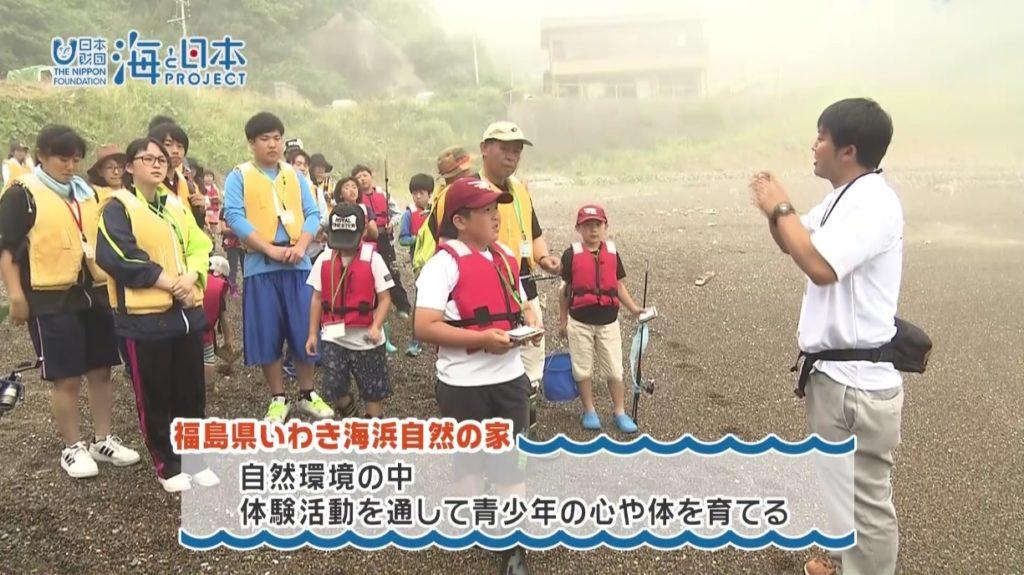 海と日本PROJECT in ふくしま