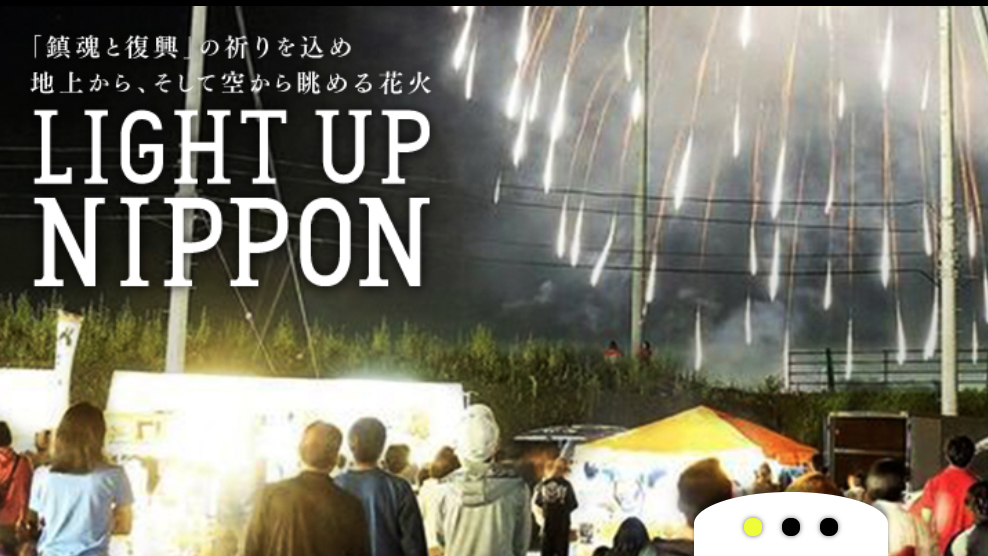 LIGHT UP NIPPON