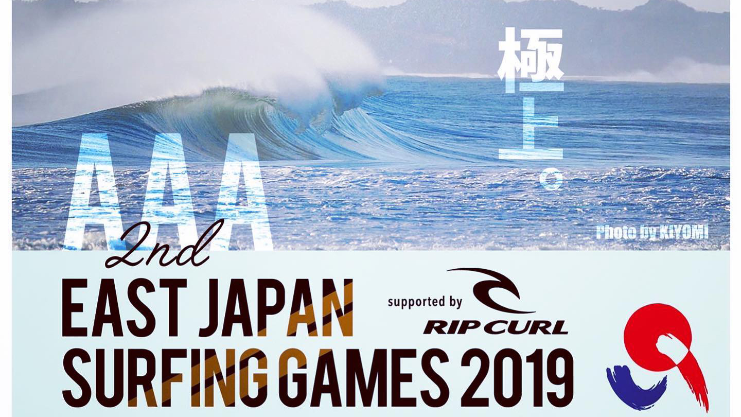 2nd EAST JAPAN SURFING GAMES 2019