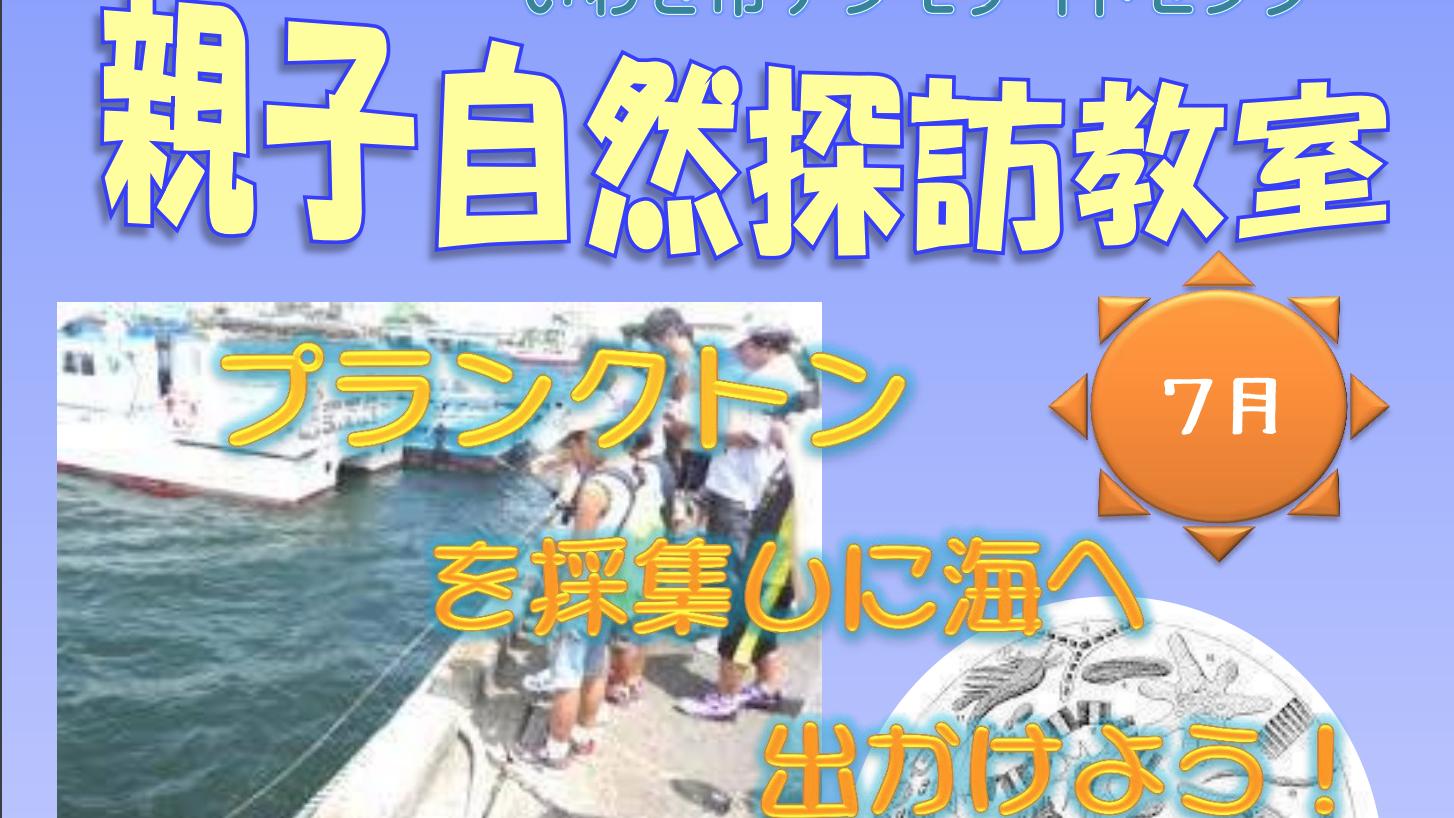 親子自然探訪教室〜プランクトンを採集しに海へ出かけよう!〜