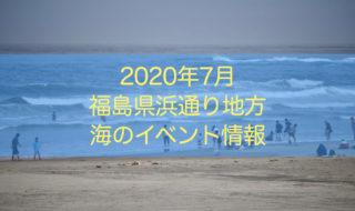 2020年海のイベント情報.001