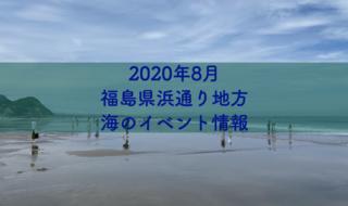スクリーンショット 2020-08-06 12.24.57