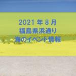 2021年8月 イベント情報
